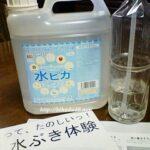 油汚れに強い!アルカリ電解水「水ピカ」は業界最高水準濃度