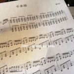 ボカロ「千本桜」無料楽譜を手に入れました