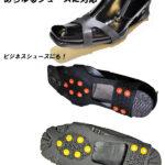 簡易型アイゼン(靴の滑り止め)やっと購入!