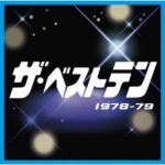 40代うれし泣き?!超懐かしの「ザ・ベストテン」のアルバム♪
