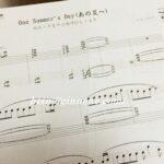 久石譲「あの夏へ」のピアノ無料楽譜を見つけました♪