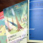 シューベルトD946-2♪癒されるメロディ