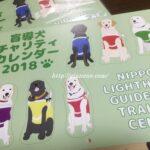 盲導犬訓練所のカレンダー