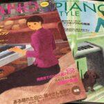 一日中ピアノ弾いていたいなぁ